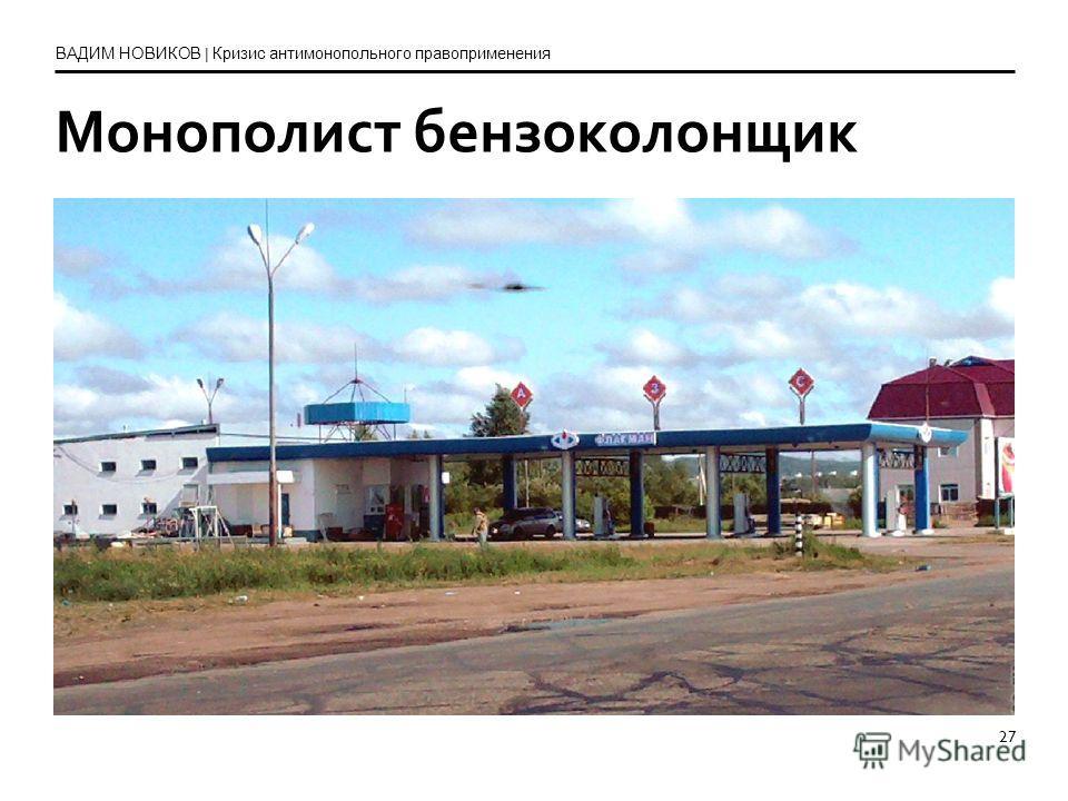Монополист бензоколонщик 27 ВАДИМ НОВИКОВ | Кризис антимонопольного правоприменения