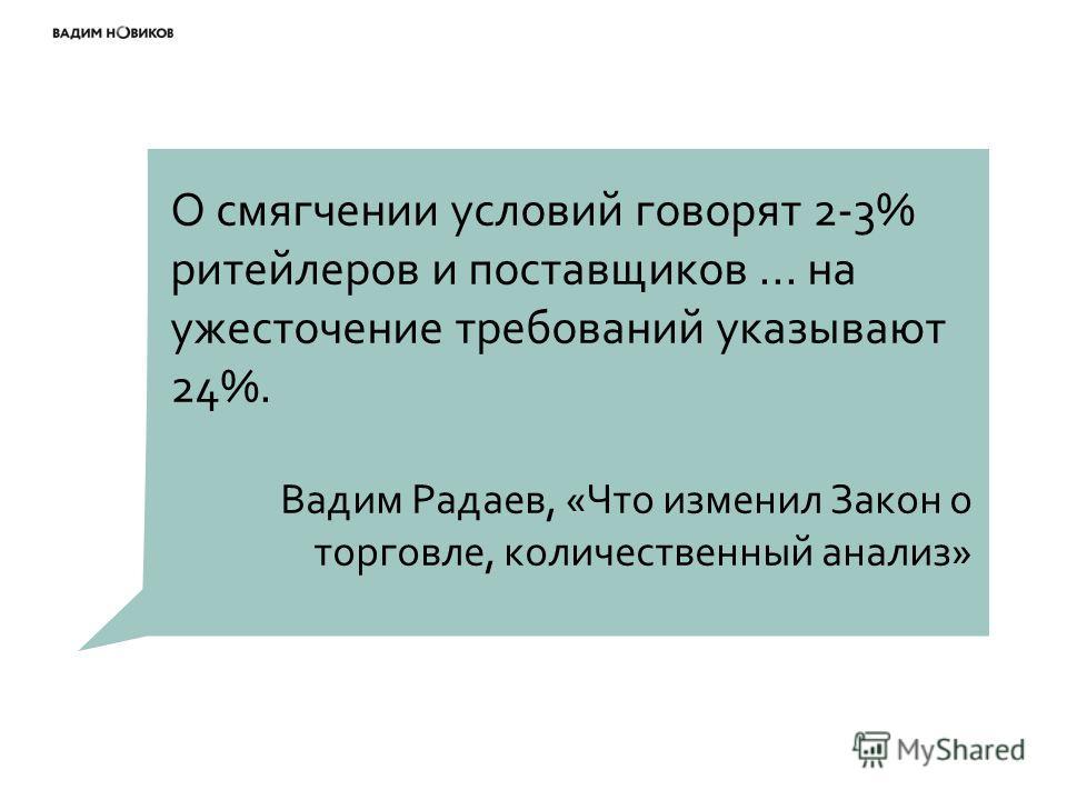 О смягчении условий говорят 2-3% ритейлеров и поставщиков... на ужесточение требований указывают 24%. Вадим Радаев, «Что изменил Закон о торговле, количественный анализ»
