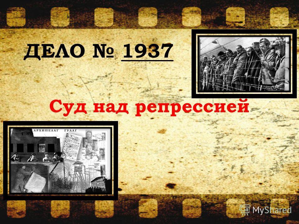 Суд над репрессией ДЕЛО 1937