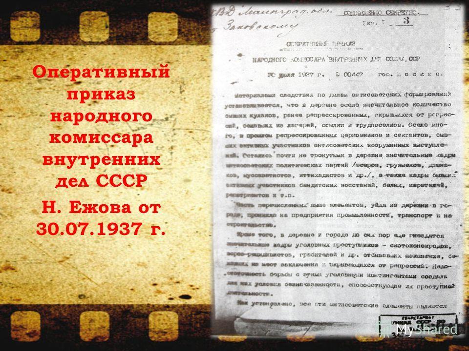 Оперативный приказ народного комиссара внутренних дел СССР Н. Ежова от 30.07.1937 г.