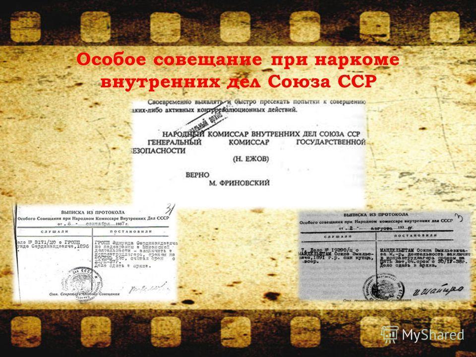 Особое совещание при наркоме внутренних дел Союза ССР