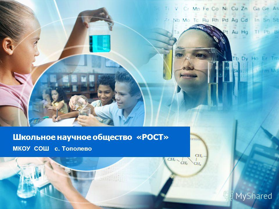 Школьное научное общество «РОСТ» МКОУ СОШ с. Тополево