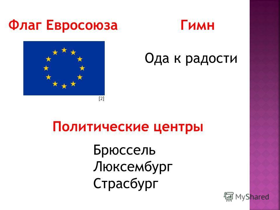 Флаг Евросоюза Гимн Политические центры Ода к радости Брюссель Люксембург Страсбург [2]