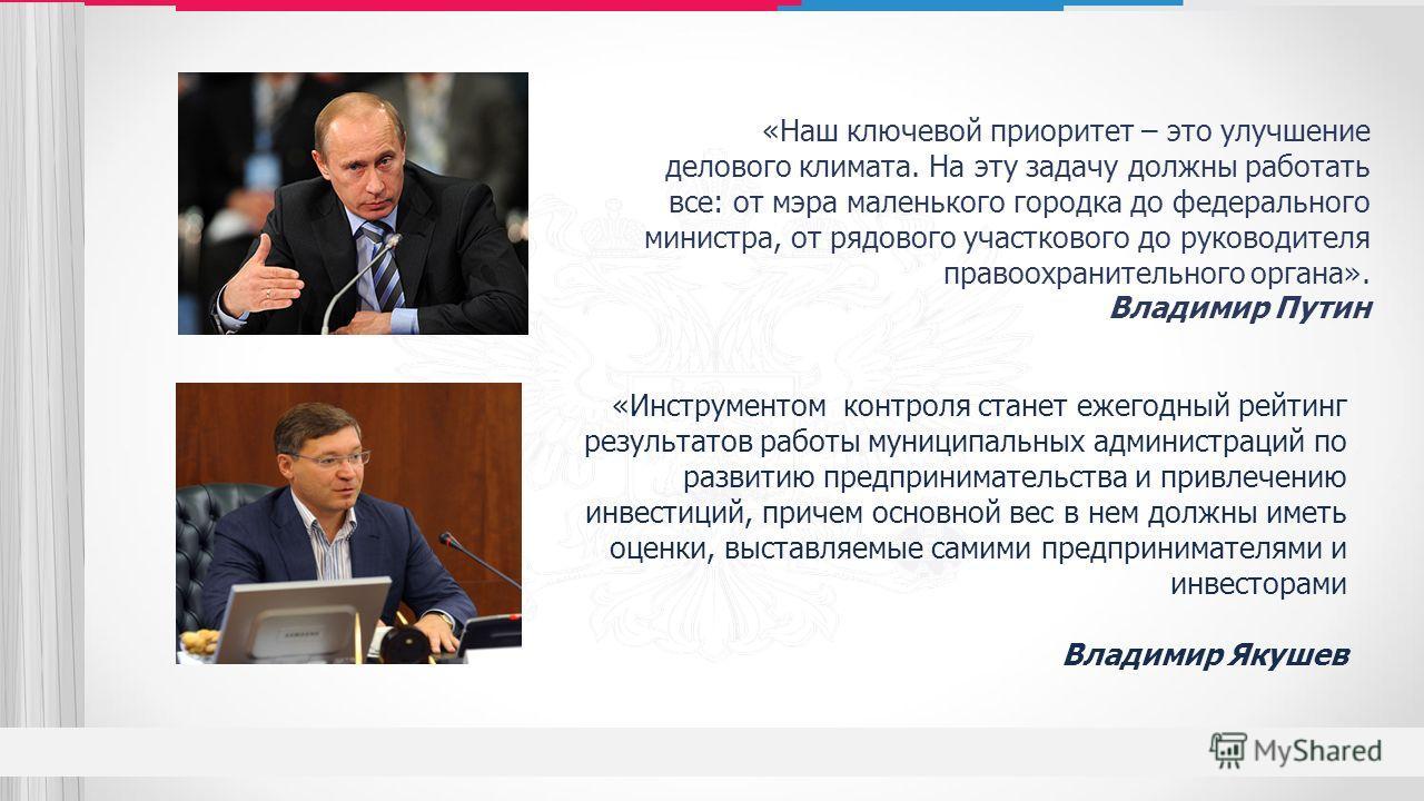 «Наш ключевой приоритет – это улучшение делового климата. На эту задачу должны работать все: от мэра маленького городка до федерального министра, от рядового участкового до руководителя правоохранительного органа». Владимир Путин «Инструментом контро
