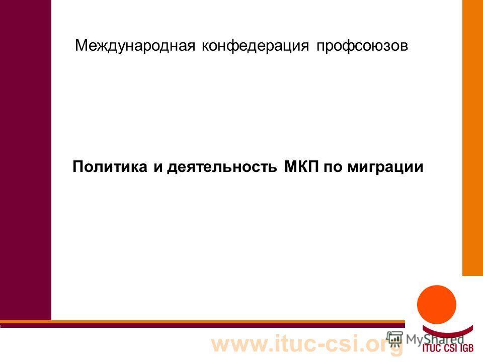 Международная конфедерация профсоюзов Политика и деятельность МКП по миграции www.ituc-csi.org