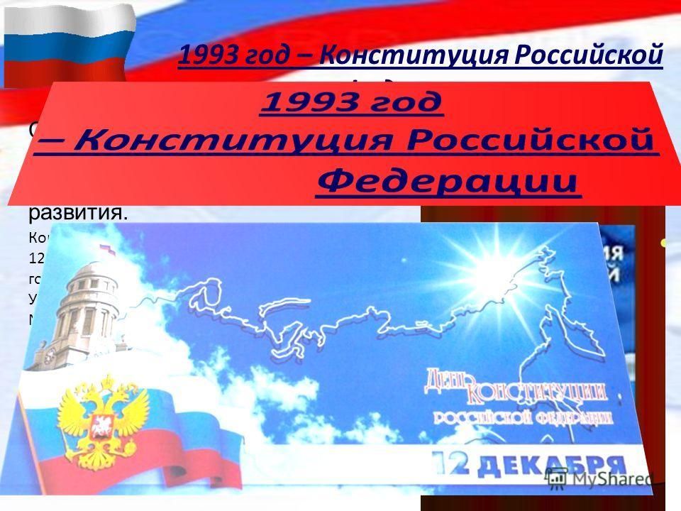 С развалом Советского Союза эта Конституция потеряла свою силу. Появилось новое государство – Российская Федерация, с новыми современными тенденциями развития. 1993 год – Конституция Российской Федерации Конституция Российской Федерации была принята