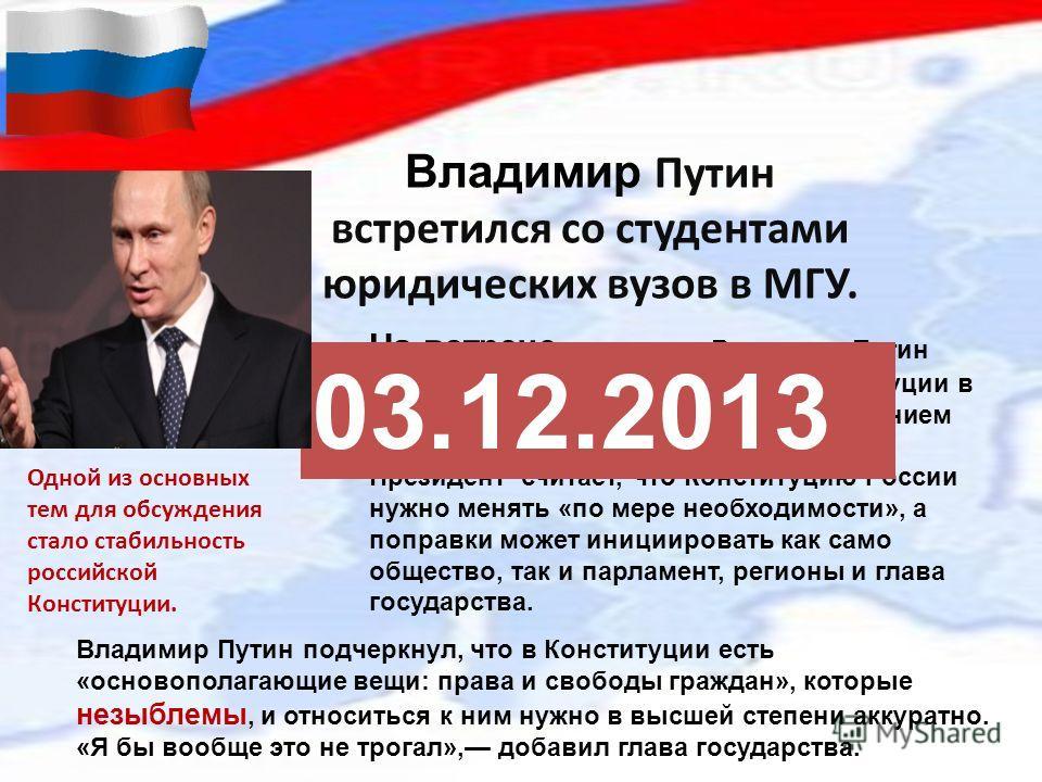 На встрече президент Владимир Путин объяснил важность изменения Конституции в вопросах, связанных с функционированием органов власти. Президент считает, что Конституцию России нужно менять «по мере необходимости», а поправки может инициировать как са