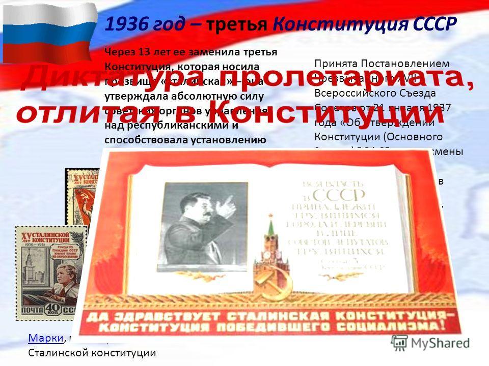 Через 13 лет ее заменила третья Конституция, которая носила прозвище «сталинская» – она утверждала абсолютную силу советских органов управления над республиканскими и способствовала установлению диктатуры. 1936 год – третья Конституция СССР Принята П