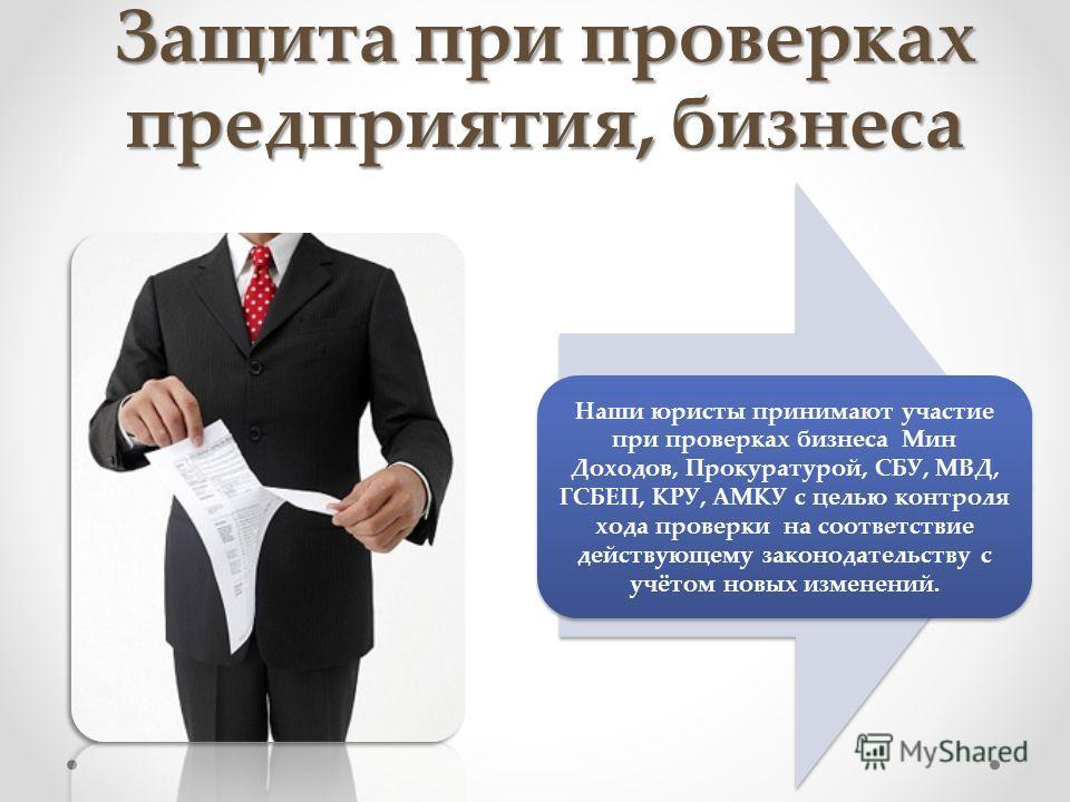 Юридическая консультация по созданию бизнеса Измени мышление, и ты изменишь свою жизнь. Брайан Трейси Брайан Трейси
