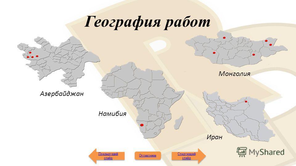 География работ Азербайджан Иран Монголия Намибия Следующий слайд Следующий слайд Предыдущий слайд Предыдущий слайд Оглавление