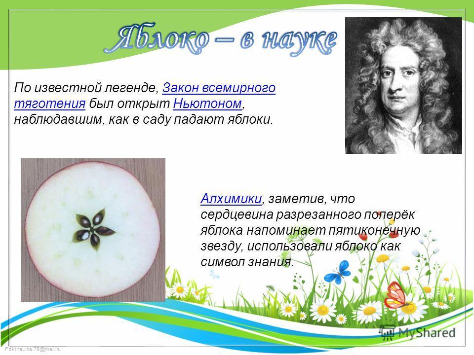 FokinaLida.75@mail.ru По известной легенде, Закон всемирного тяготения был открыт Ньютоном, наблюдавшим, как в саду падают яблоки.Закон всемирного тяготения Ньютоном Алхимики Алхимики, заметив, что сердцевина разрезанного поперёк яблока напоминает пя