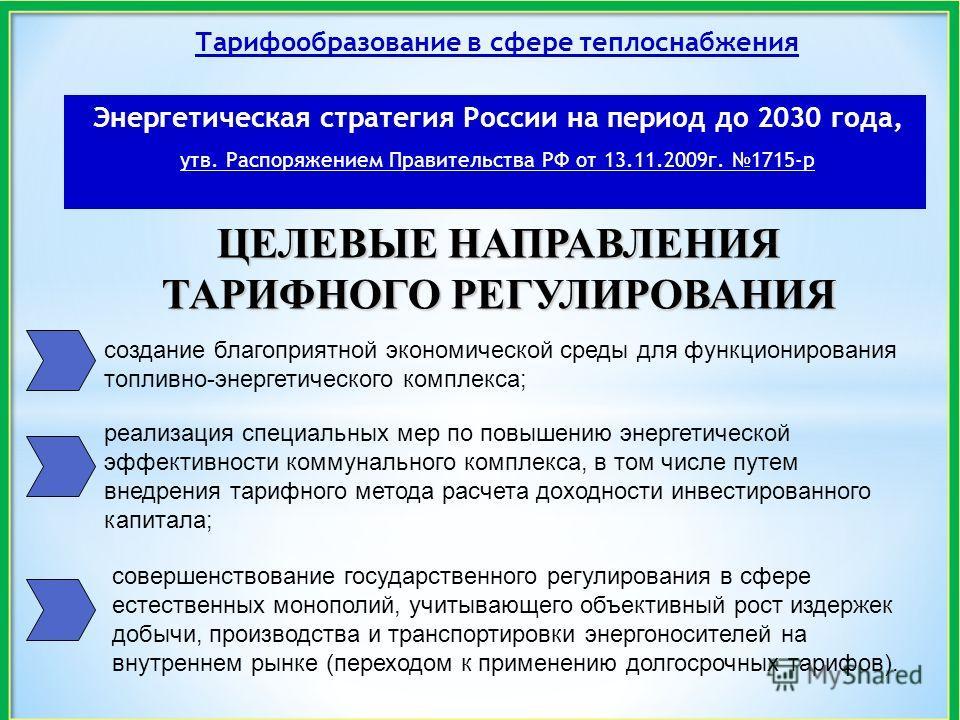 18 Тарифообразование в сфере теплоснабжения Энергетическая стратегия России на период до 2030 года, утв. Распоряжением Правительства РФ от 13.11.2009 г. 1715-р ЦЕЛЕВЫЕ НАПРАВЛЕНИЯ ТАРИФНОГО РЕГУЛИРОВАНИЯ создание благоприятной экономической среды для