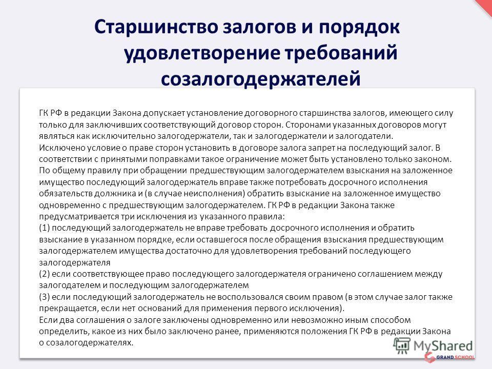ГК РФ в редакции Закона допускает установление договорного старшинства залогов, имеющего силу только для заключивших соответствующий договор сторон. Сторонами указанных договоров могут являться как исключительно залогодержатели, так и залогодержатели