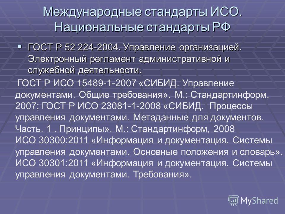 Международные стандарты ИСО. Национальные стандарты РФ ГОСТ Р 52 224-2004. Управление организацией. Электронный регламент административной и служебной деятельности. ГОСТ Р 52 224-2004. Управление организацией. Электронный регламент административной и