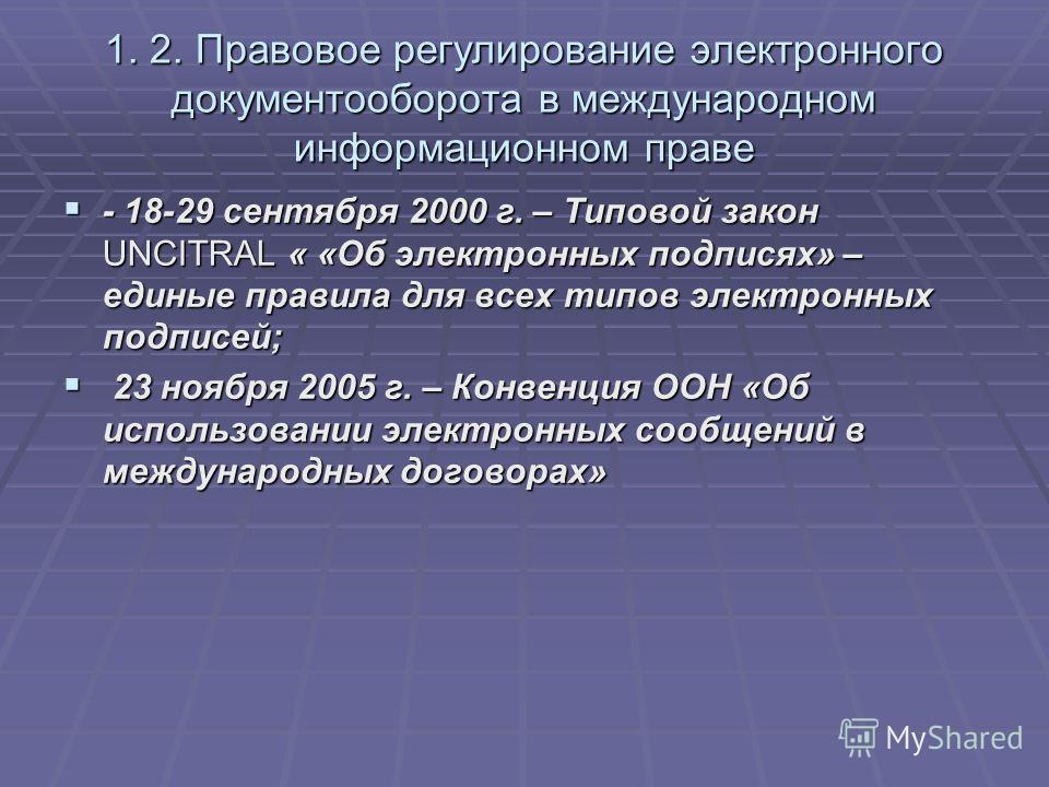 1. 2. Правовое регулирование электронного документооборота в международном информационном праве - 18-29 сентября 2000 г. – Типовой закон UNCITRAL « «Об электронных подписях» – единые правила для всех типов электронных подписей; - 18-29 сентября 2000