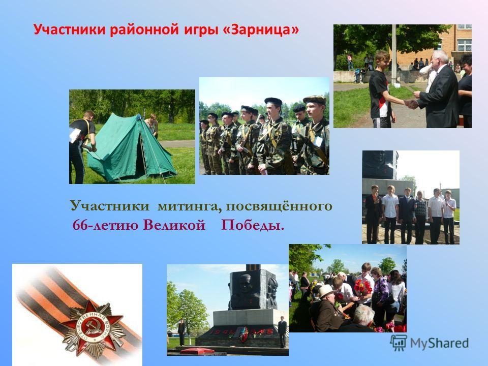 Участники районной игры «Зарница» Участники митинга, посвящённого 66-летию Великой Победы.