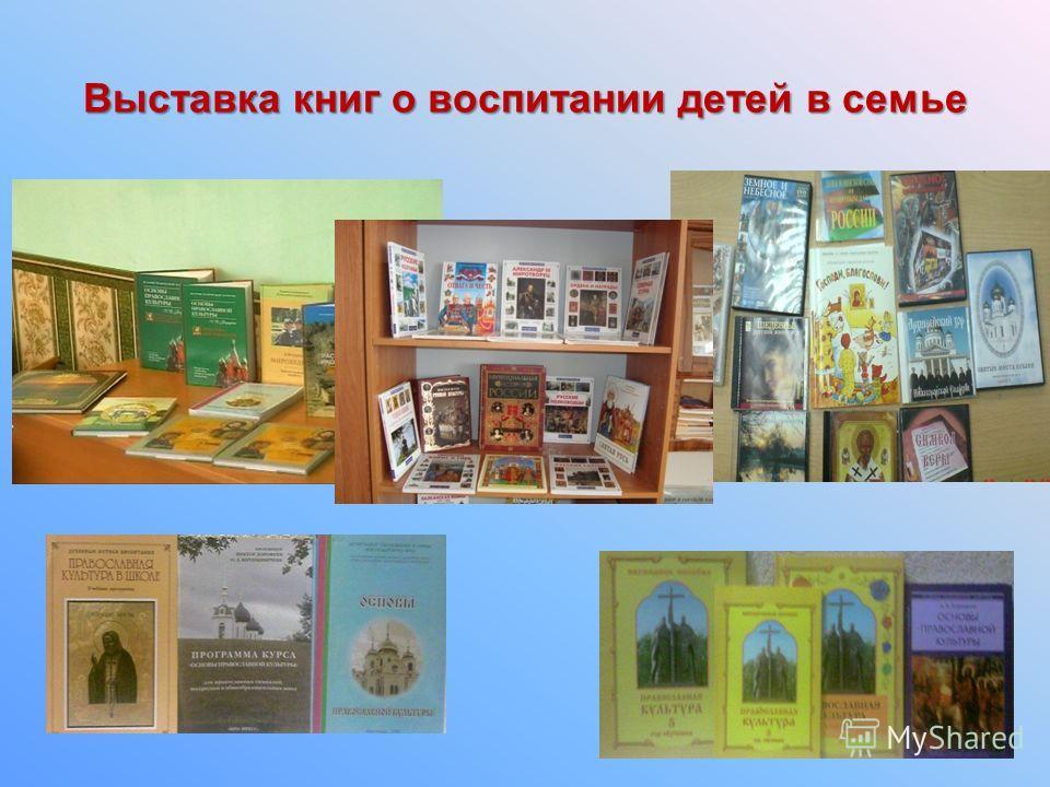 Выставка книг о воспитании детей в семье