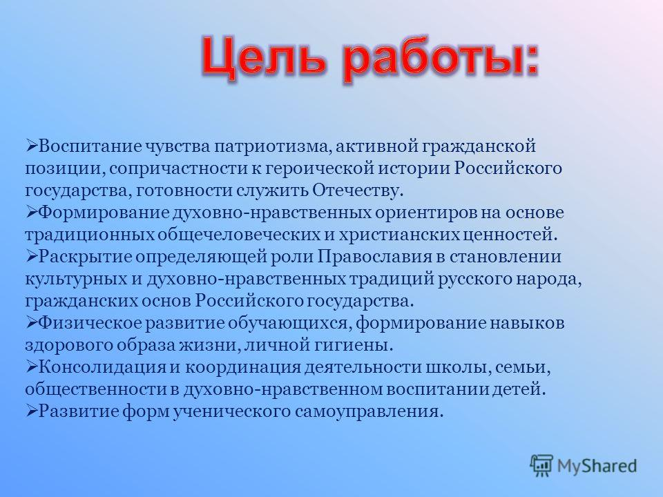 Воспитание чувства патриотизма, активной гражданской позиции, сопричастности к героической истории Российского государства, готовности служить Отечеству. Формирование духовно-нравственных ориентиров на основе традиционных общечеловеческих и христианс