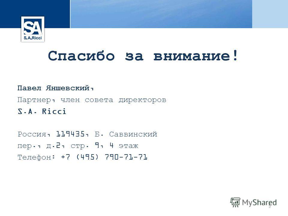 Спасибо за внимание! Павел Яншевский, Партнер, член совета директоров S.A. Ricci Россия, 119435, Б. Саввинский пер., д.2, стр. 9, 4 этаж Телефон: +7 (495) 790-71-71 5
