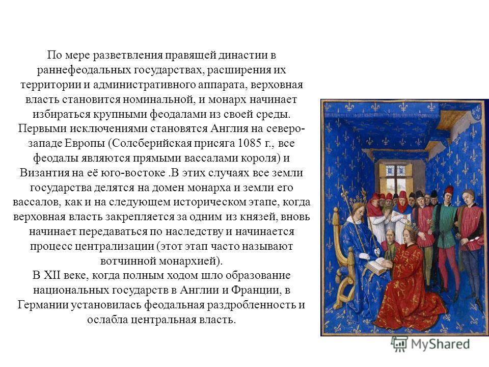 По мере разветвления правящей династии в раннефеодальных государствах, расширения их территории и административного аппарата, верховная власть становится номинальной, и монарх начинает избираться крупными феодалами из своей среды. Первыми исключениям