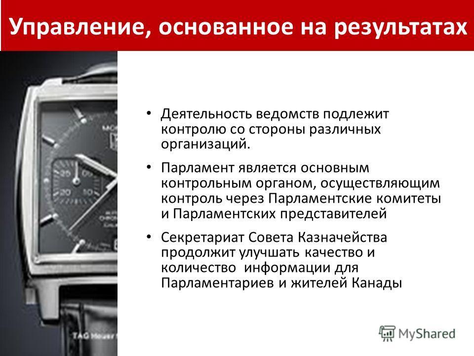 Управление, основанное на результатах Деятельность ведомств подлежит контролю со стороны различных организаций. Парламент является основным контрольным органом, осуществляющим контроль через Парламентские комитеты и Парламентских представителей Секре