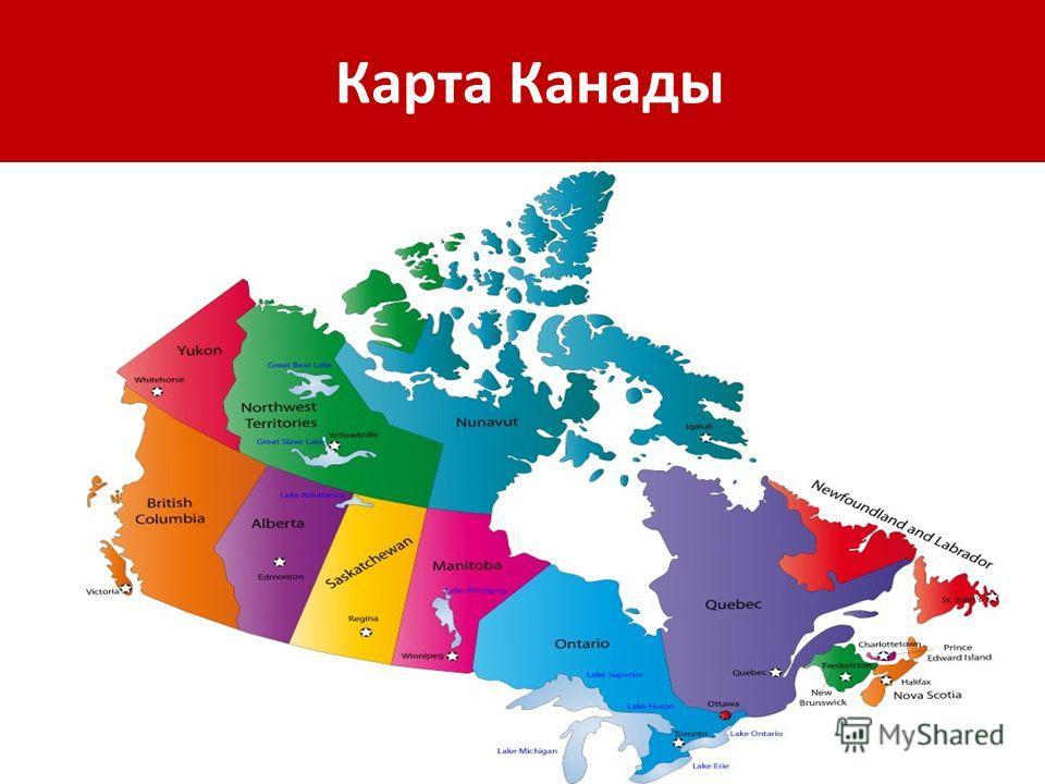 4 Карта Канады