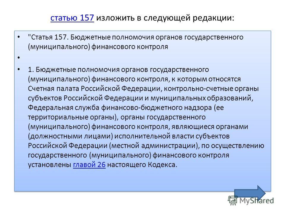 статью 157 статью 157 изложить в следующей редакции:
