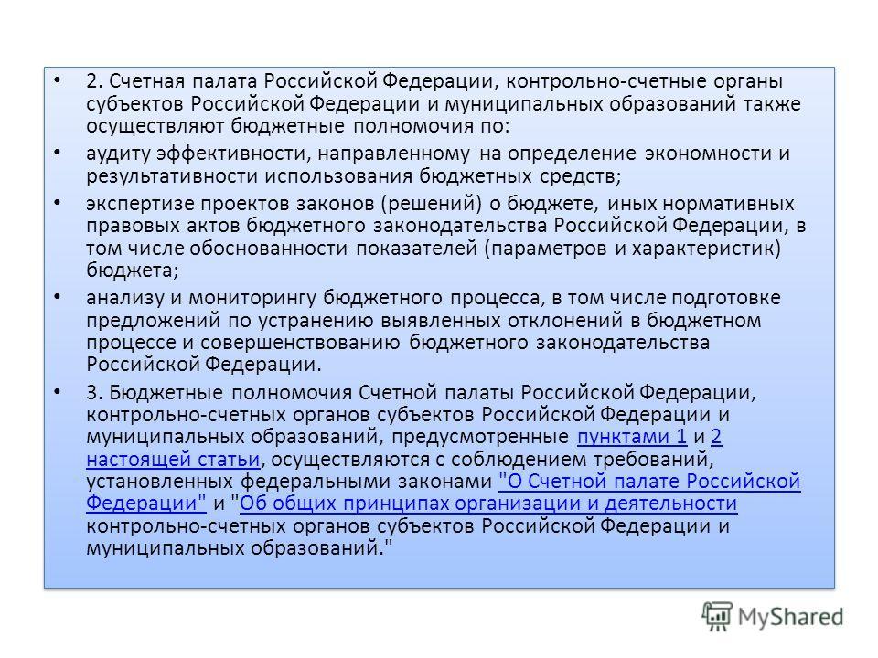 * 2. Счетная палата Российской Федерации, контрольно-счетные органы субъектов Российской Федерации и муниципальных образований также осуществляют бюджетные полномочия по: аудиту эффективности, направленному на определение экономности и результативнос