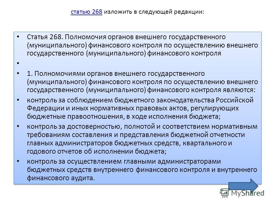 статью 268 статью 268 изложить в следующей редакции: Статья 268. Полномочия органов внешнего государственного (муниципального) финансового контроля по осуществлению внешнего государственного (муниципального) финансового контроля 1. Полномочиями орган