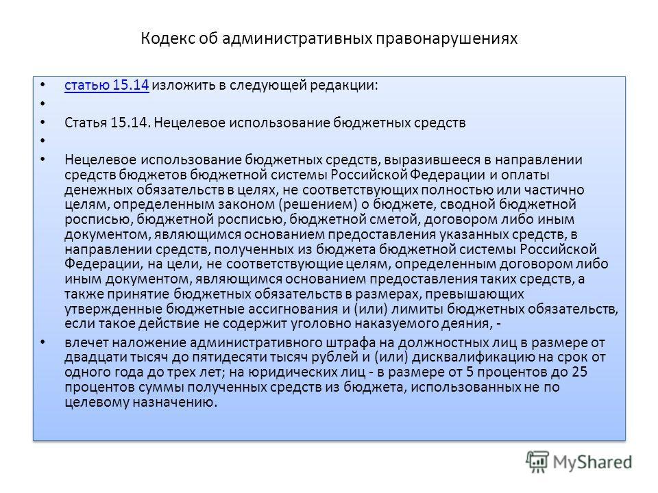 Кодекс об административных правонарушениях статью 15.14 изложить в следующей редакции: статью 15.14 Статья 15.14. Нецелевое использование бюджетных средств Нецелевое использование бюджетных средств, выразившееся в направлении средств бюджетов бюджетн