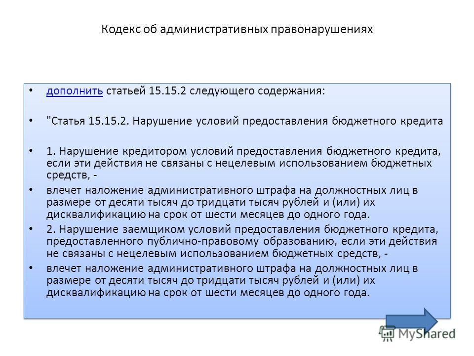 Кодекс об административных правонарушениях дополнить статьей 15.15.2 следующего содержания: дополнить