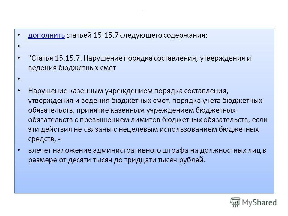 * дополнить статьей 15.15.7 следующего содержания: дополнить