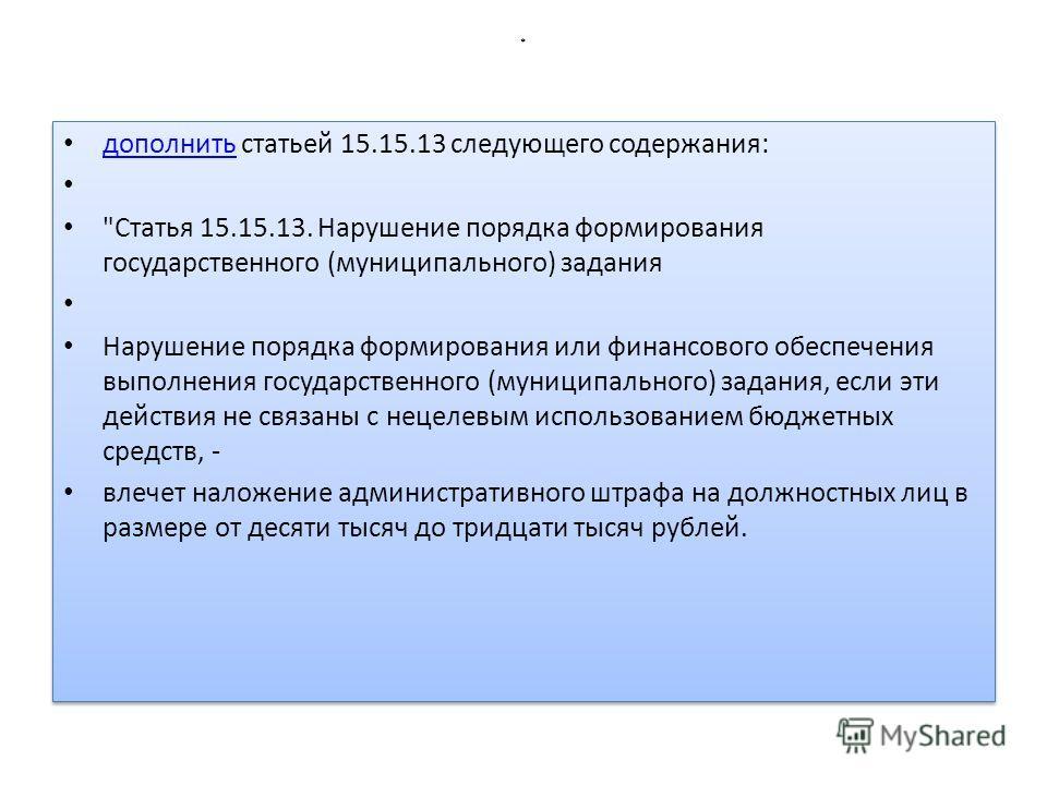 * дополнить статьей 15.15.13 следующего содержания: дополнить