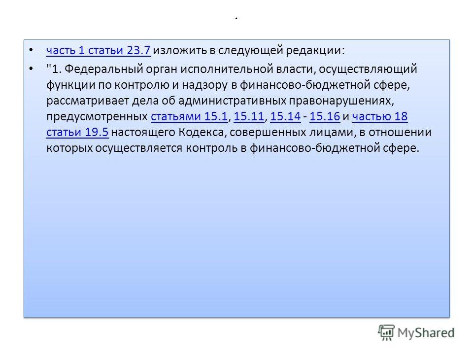 * часть 1 статьи 23.7 изложить в следующей редакции: часть 1 статьи 23.7