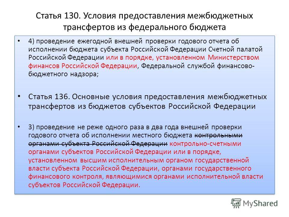 Статья 130. Условия предоставления межбюджетных трансфертов из федерального бюджета 4) проведение ежегодной внешней проверки годового отчета об исполнении бюджета субъекта Российской Федерации Счетной палатой Российской Федерации или в порядке, устан