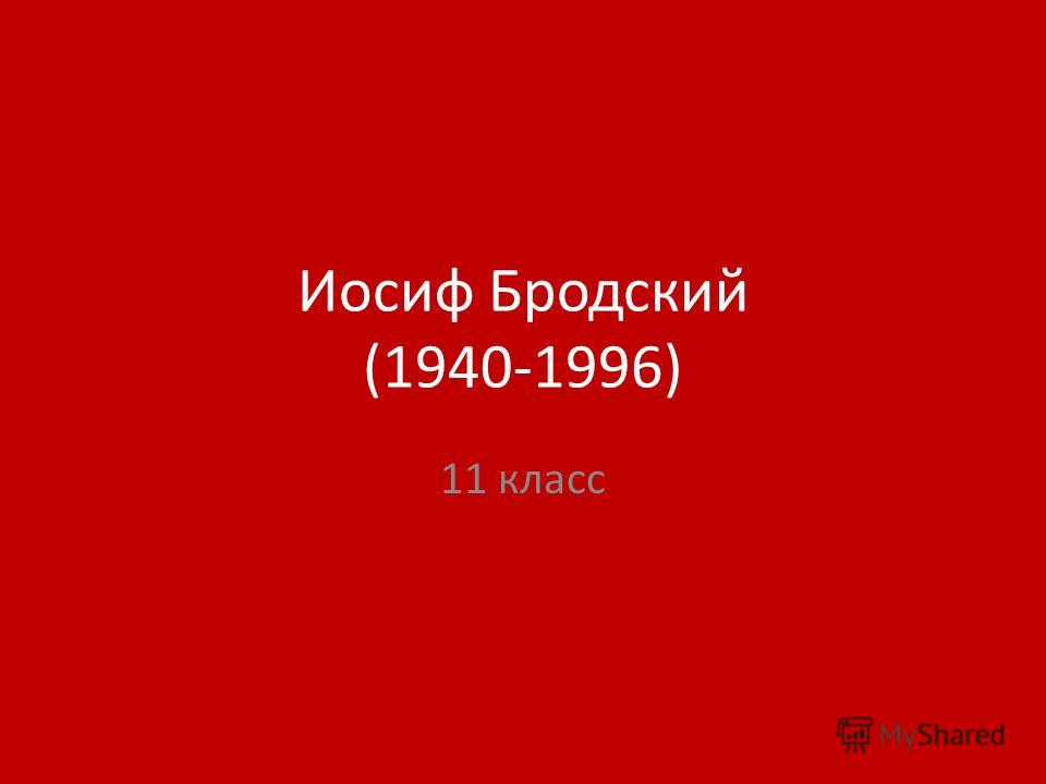 Иосиф Бродский (1940-1996) 11 класс