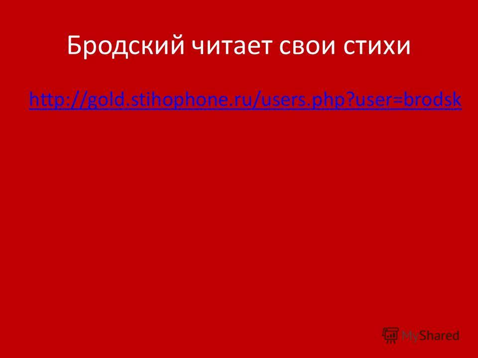 Бродский читает свои стихи http://gold.stihophone.ru/users.php?user=brodsk