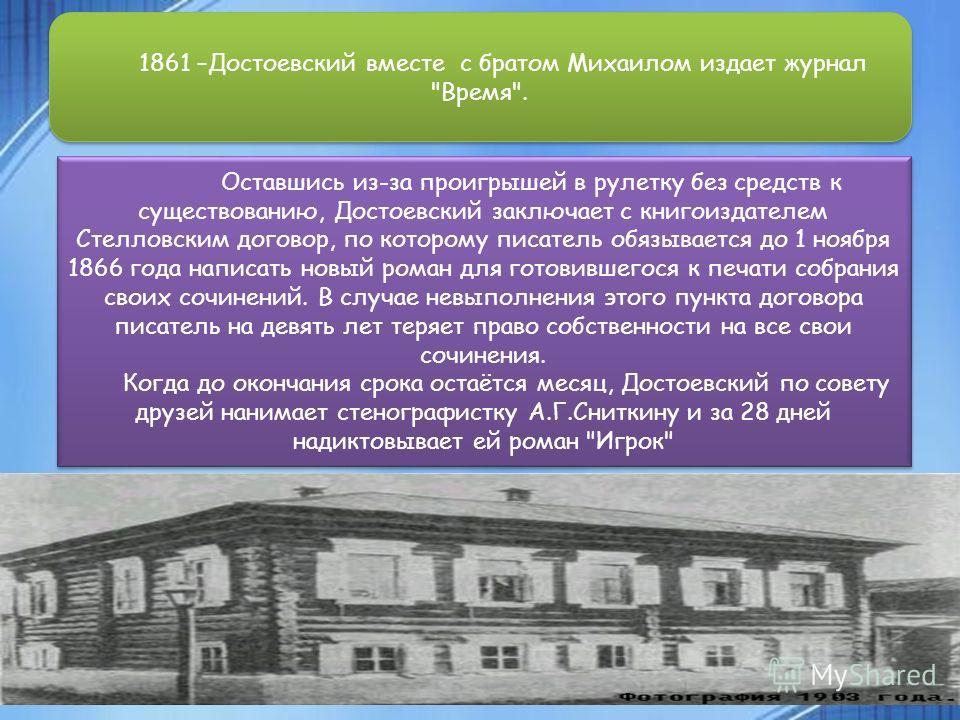 .. 1861 –Достоевский вместе с братом Михаилом издает журнал