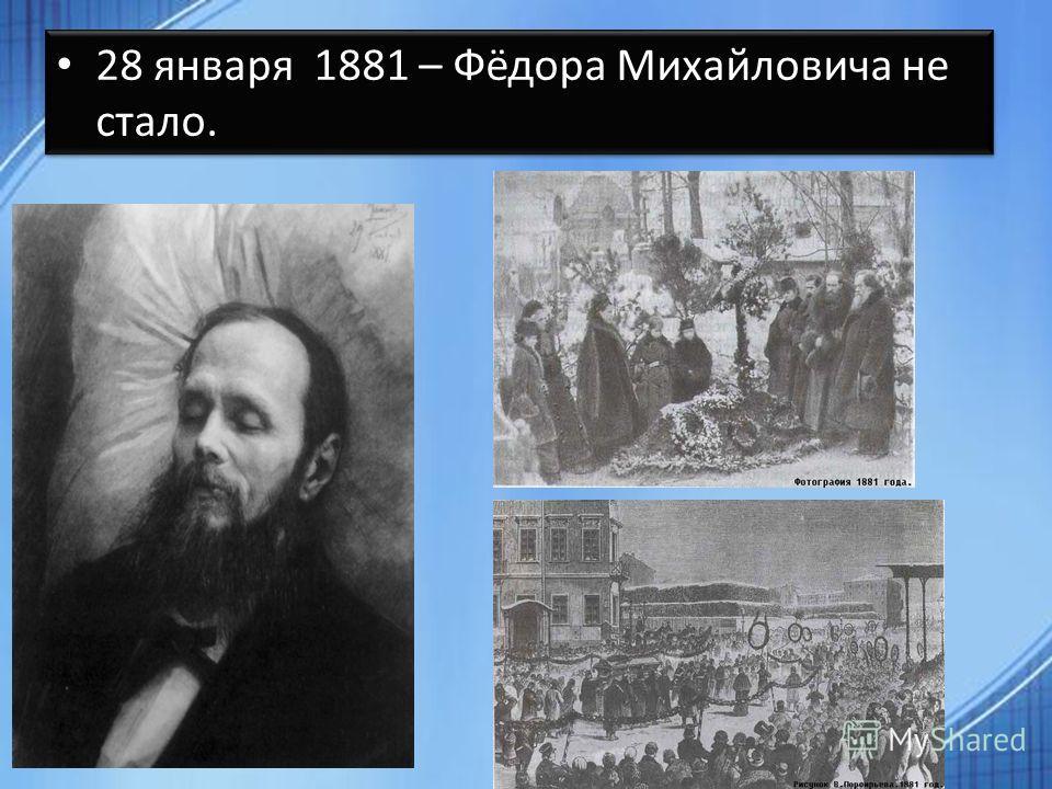 . 28 января 1881 – Фёдора Михайловича не стало.