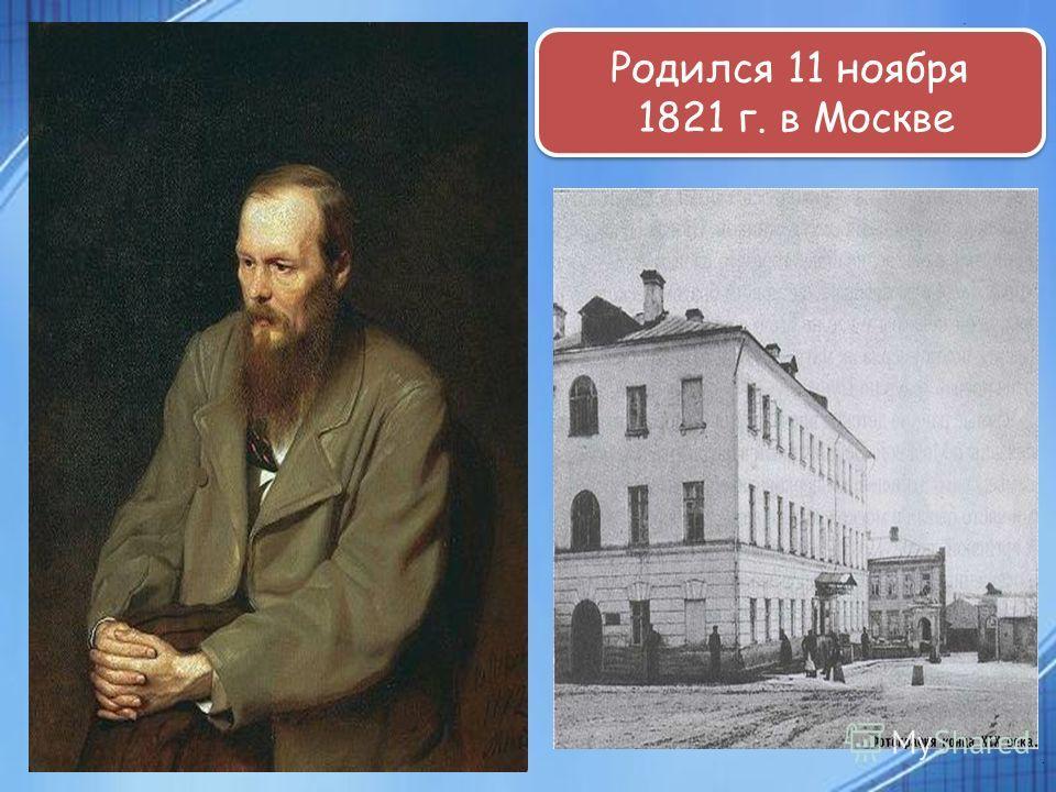 .. Родился 11 ноября 1821 г. в Москве Родился 11 ноября 1821 г. в Москве