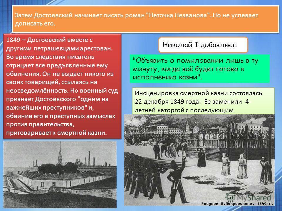 .. Затем Достоевский начинает писать роман