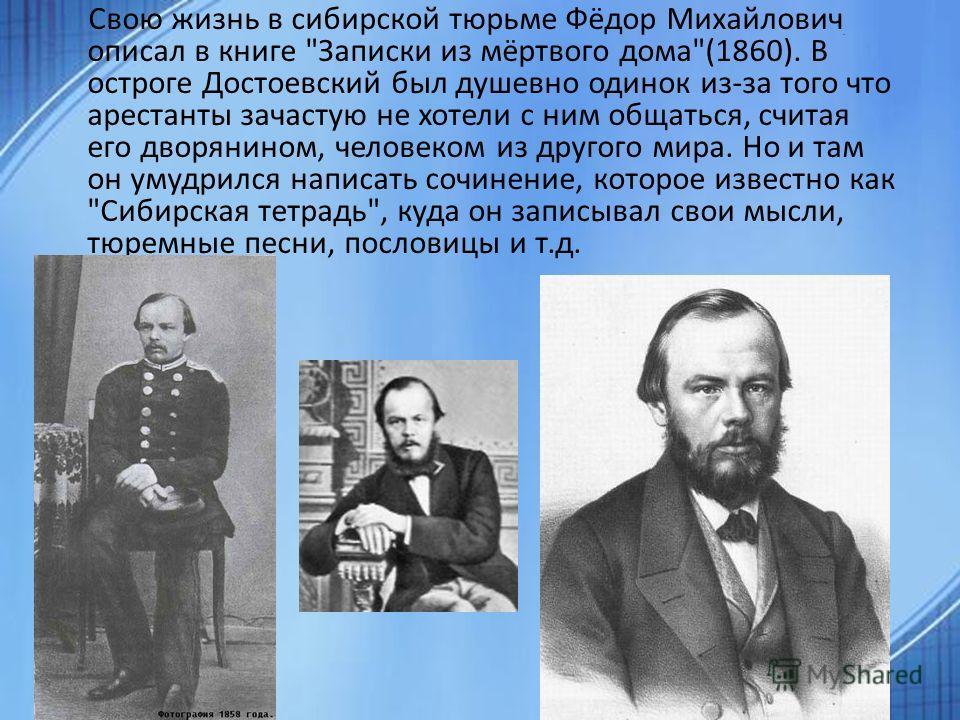 . Свою жизнь в сибирской тюрьме Фёдор Михайлович описал в книге