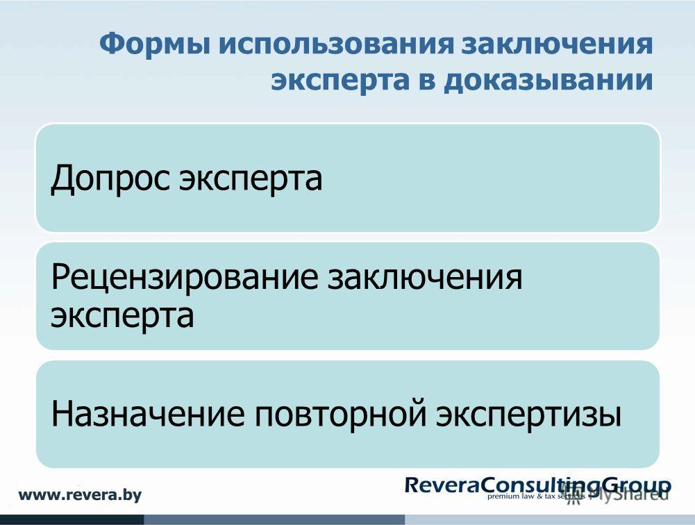 Формы использования заключения эксперта в доказывании Допрос эксперта Рецензирование заключения эксперта Назначение повторной экспертизы