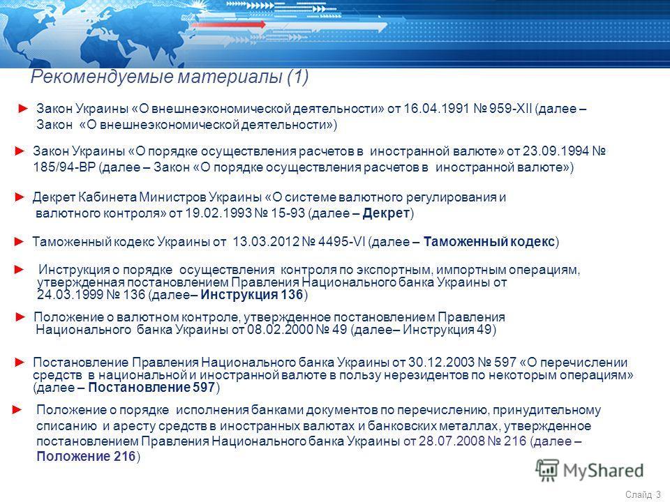 Слайд 3 Рекомендуемые материалы (1) 2 Закон Украины «О внешнеэкономической деятельности» от 16.04.1991 959-ХII (далее – Закон «О внешнеэкономической деятельности») Закон Украины «О порядке осуществления расчетов в иностранной валюте» от 23.09.1994 18