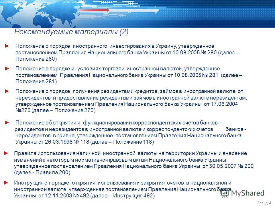 Слайд 4 Рекомендуемые материалы (2) 2 Положение о порядке иностранного инвестирования в Украину, утвержденное постановлением Правления Национального банка Украины от 10.08.2005 280 (далее – Положение 280) Положение о порядке и условиях торговли иност