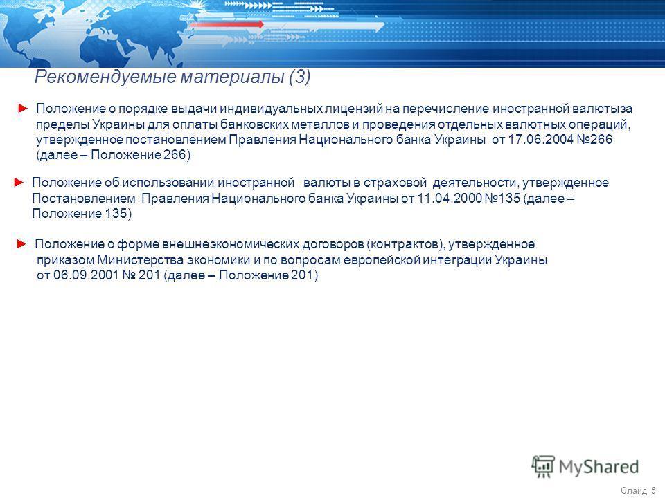 Слайд 5 Рекомендуемые материалы (3) 2 Положение о порядке выдачи индивидуальных лицензий на перечисление иностранной валюты за пределы Украины для оплаты банковских металлов и проведения отдельных валютных операций, утвержденное постановлением Правле