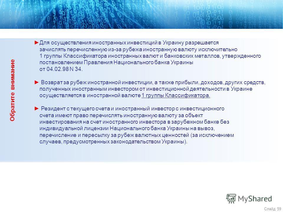 Слайд 59 4 Для осуществления иностранных инвестиций в Украину разрешается зачислять перечисленную из-за рубежа иностранную валюту исключительно 1 группы Классификатора иностранных валют и банковских металлов, утвержденного постановлением Правления На