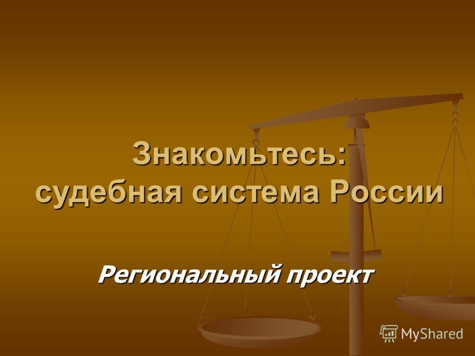 Знакомьтесь: судебная система России Региональный проект