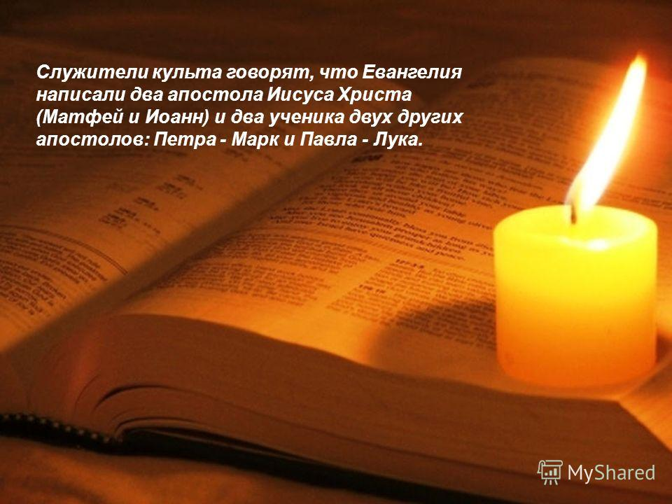 Служители культа говорят, что Евангелия написали два апостола Иисуса Христа (Матфей и Иоанн) и два ученика двух других апостолов: Петра - Марк и Павла - Лука.