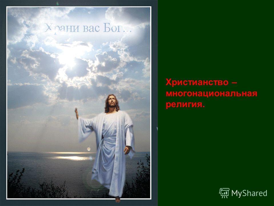 Христианство – многонациональная религия.